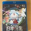 ドラえもん日本誕生Blu-ray到着!