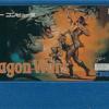 ドラゴンウォーズのゲームと攻略本の中で どの作品が最もレアなのか?