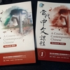 満員御礼!追加募集 台湾中国語レギュラーコース