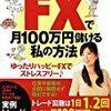 FXで月100万円儲ける私の方法【決定版】【レビュー】