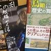 「麒麟がくる」のガイドブック「完結編」