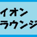 イオンラウンジ店舗一覧【2020年】利用方法・設置場所の完全ガイド!!
