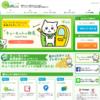 『キューモニター』の登録方法!【スマホ、pc、Facebook、Twitter、ポイント、友達紹介】