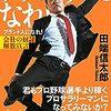 【書評レビュー】kindleunlmited(キンドルアンリミテッド)に田端信太郎の『ブランド人になれ!』があった!おすすめ本