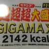 殺人兵器Σ(゚д゚lll)ガーン 2142Kcal 関西上陸