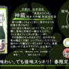 【火曜日の辛口一杯】神蔵 東風KOCHI【FUKA🍶YO-I】