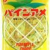 パインアメは日本で一番美味しい飴です