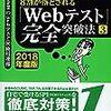 TALやSPIについて触れているWebテスト対策本などを改めて紹介