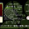 【月曜日の先週の一本!】夜の帝王 Daybreak【FUKA🍶YO-I】