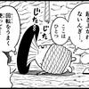 きのこ漫画『ドキノコックス㉜とるくんぎ』の巻