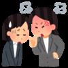 【ビジネススキル】「何が言いたいのか分からない!」と上司から言われないためのスキル