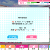 【スクフェス】Aqours特待生勧誘(30回連続)