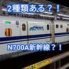新幹線予約、N700Aは2種類あります 【2種類あるN700A】