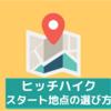 【ヒッチハイク】スタート地点の選び方を徹底解説【最新版】
