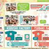 """こぶしファクトリー&つばきファクトリー プレミアムライブ2018春 """"KOBO""""のグッズが公開されています!"""