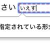 HTML5のinputには正規表現マッチをするpatternというタグがある