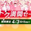 【お買い得】Frontierが春トクセールを開催!RTX2070 SUPER + 大容量SSD搭載が14万円台!期間は4月3日まで