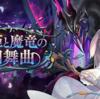 [ドラガリ]舞姫と魔竜の円舞曲EX称号攻略