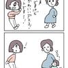 四コマ「妊婦さん」