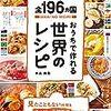 全196ヵ国おうちで作れる世界のレシピ(無料全文公開情報)