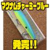 【ガウラクラフト】タダ巻きで釣れるスイッシャー「マグナムチャーミーブルー」発売!