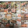 【ネタバレあり】ヤオコー名物「ヤッポーを探せ!」2019/01/26
