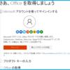 Office で使用するMSアカウントを忘れてしまいライセンス認証ができなくなった!