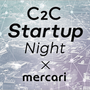 出資先のみなさまとC2Cスタートアップナイトを開催しました!#メルカリファンド