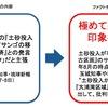 玉城沖縄県知事と琉球新報、「安倍首相のサンゴは移植した発言」を『ご飯論法』を用いて「フェイクニュース」と批判