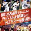 最近出た野球系の無料ゲームアプリの中でも実は最高ランクの「モバプロ2 レジェンド」は歴戦のプロ野球OBで編成ゲーム出来て熱すぎる!!まさしくレジェンド!!