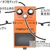 ギターのエフェクターの基本的な使い方や種類、基礎知識!!イメージ動画付き