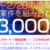 『i2i Point』から2/28日まで53,000円相当の【コラボdeボーナス】開催中!