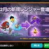 ラインレンジャー 2017年12月新レンジャーアップデート!