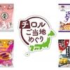猿の商品紹介■チロルチョコの新商品「チロルご当地めぐり」八つ橋味を食べてみた。