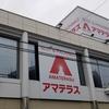10月12日 新台入替のあったアマテラスに行ってきました。