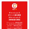 ★★2019.12.10 増税後のキャッシュレスの状況 はてなブログ
