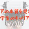 【キャリア教育に騙されるな!】大学生のキャリア論