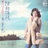 【ニュースな1曲(2020/12/20)】津軽海峡・冬景色/石川さゆり