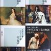 中野京子 名画で読み解くシリーズ 似た名前の王族は顔を見てすっきり