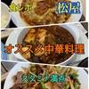 松屋で食レポ!四川風麻婆豆腐などの新中華メニューが美味しい!