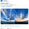 【地震雲】9月18日~19日にかけて関西・関東地方を中心に日本各地で『地震雲』の投稿が相次ぐ!中には『波状型』・『放射状』と見られる雲も!ジュセリーノ・Love Me Do氏など著名な預言者も9月中に巨大地震を予言!『ハーベストムーン』が『南海トラフ地震』などの巨大地震のトリガーに!?