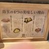 【沖縄 泉崎】鳥と卵の専門店 鳥玉 に行ってきた。