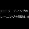 【英語・TOEIC】新形式の模試を解きまくって、リーディングの鬼となる