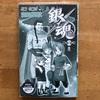📚19-2銀魂/65巻