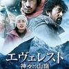映画5「エヴェレスト」山に生きた男