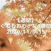 【週記】ぐわわわわ!な1週間 2020/11/9-15