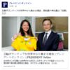 英会話のイーオン三宅社長との対談記事が公開!