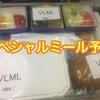 ANA789成田発シンガポール☆機内食はベジタブルミールとお子様用チャイルドミールを事前予約