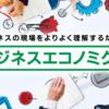 伊藤元重先生のビジネスエコノミクス