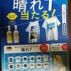 【20/07/06】キリンレモン 晴れT当たるキャンペーン【レシ/はがき*LINE】